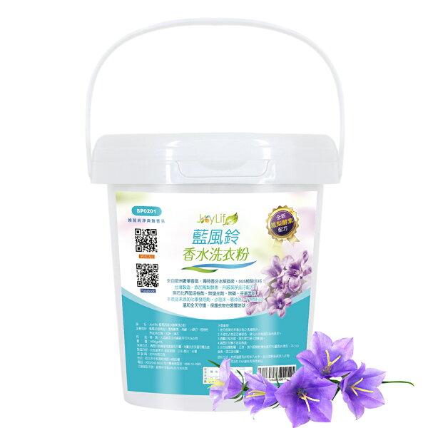 JoyLife藍風鈴香水PLUS鳳梨酵素洗衣粉1公斤桶裝【MP0304】(SP0201)CP值爆表!