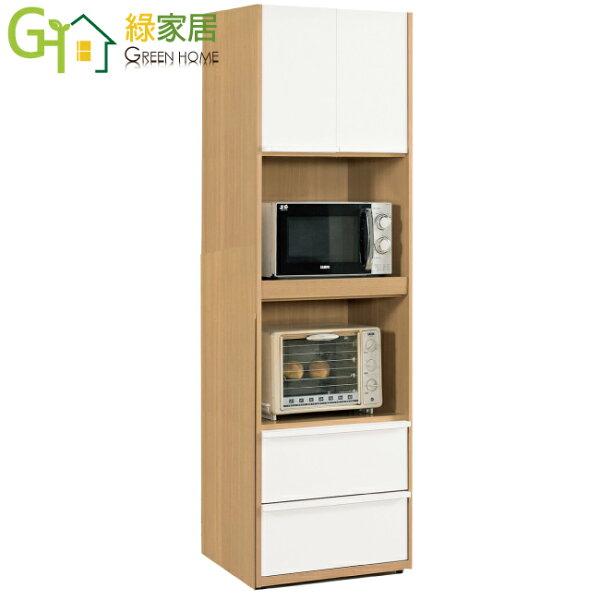 【綠家居】坎蒂時尚2.7尺雙色高餐櫃收納櫃