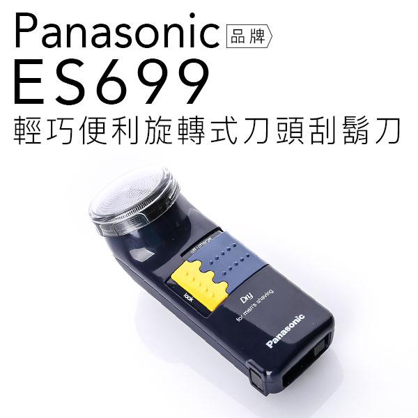 【隨附原廠收納袋】Panasonic 國際牌 ES-699 刮鬍刀 充電式 【公司貨】