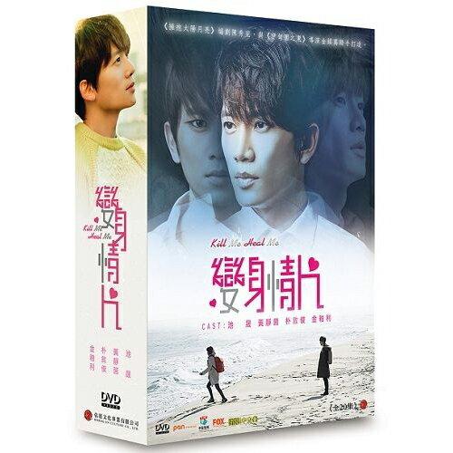 變身情人 DVD 雙語版 (池晟/黃靜茵/朴敘俊/吳閔碩/金釉利)
