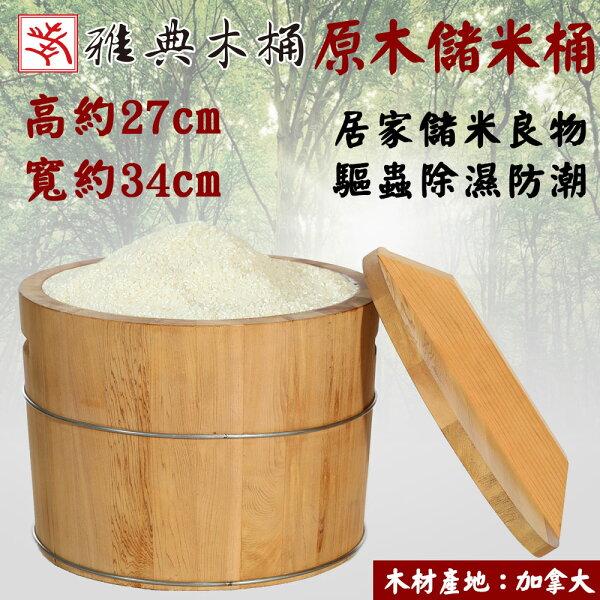 【雅典木桶】天然無毒珍貴國寶級檜木高27CM濃濃檜木香儲米桶居家必備米桶