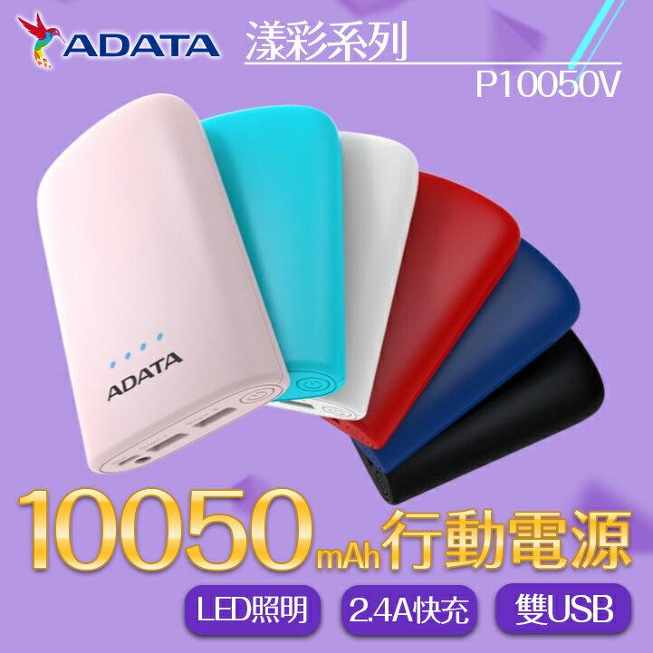 威剛 ADATA 10050mah 行動電源 P10050V 小巧 行動充電 行動充 快速充電 LED手電筒 隨充