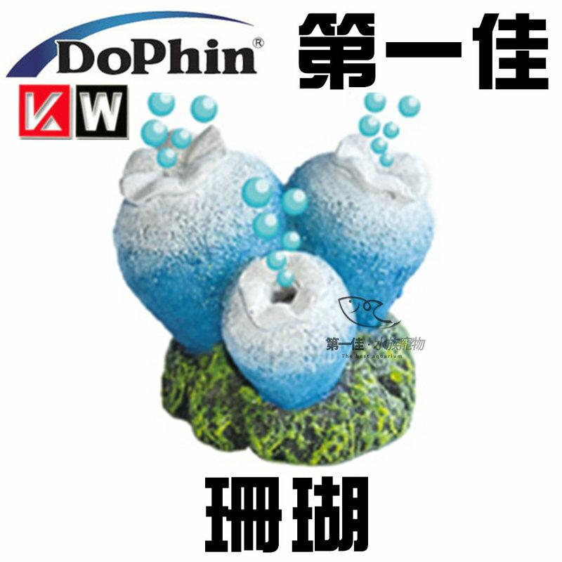 [第一佳 水族寵物] 海豚Dophin 珊瑚 氣動飾品 造景 附風管.氣泡石 可吹出泡泡 U738