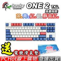 [送專屬滑鼠墊] Ducky 鴨子 One 2 海灘假期 TKL 80% 機械式鍵盤 電競鍵盤 珊瑚紅 白光 紅 茶 青 銀 靜音紅軸 英文-PCHOT電競體驗館-3C特惠商品