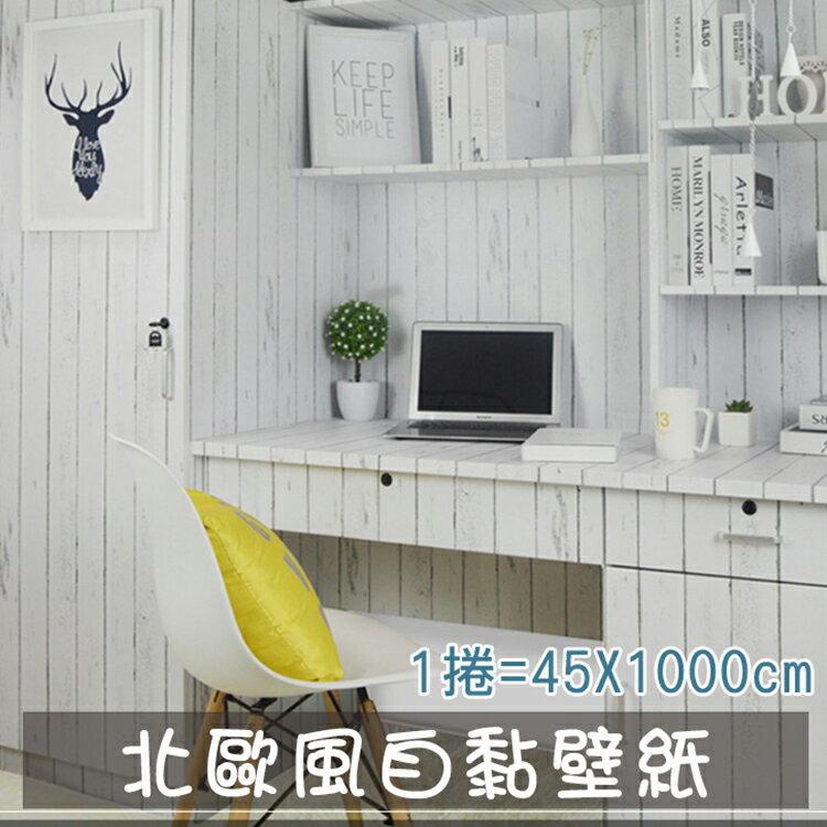 北歐風仿木紋自黏式壁紙 牆面貼紙 壁貼 地板傢俱櫥櫃裝修