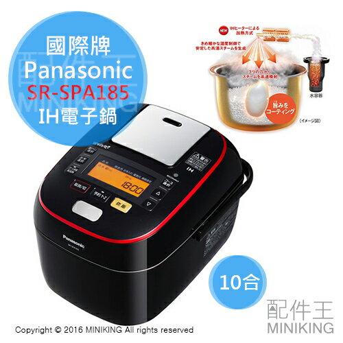 【配件王】 日本代購 Panasonic 國際牌 SR-SPA185 IH電子鍋 雙重對流蒸煮 10合 5種模式