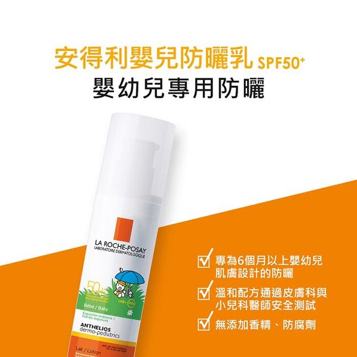 理膚寶水 安得利嬰兒防曬乳SPF50+  50ml  X 2瓶 / 4瓶  (原廠公司貨)  加送小贈品(隨機送)
