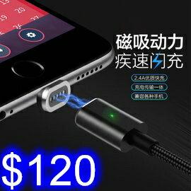 愛客德 磁吸充電數據線 磁鐵快充閃充線盲吸 蘋果iPhone6  7  8  X 安卓 Type~c 單手充可傳輸 手機防塵塞