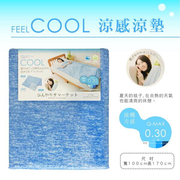 涼感涼被夏日必備居家涼被涼爽寢具藍色100x165cm日本正版進口682534