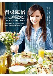 餐桌風格,自己創造吧!自食器挑選搭配、氣氛佈置營造到用餐基本禮儀的完整餐桌全書