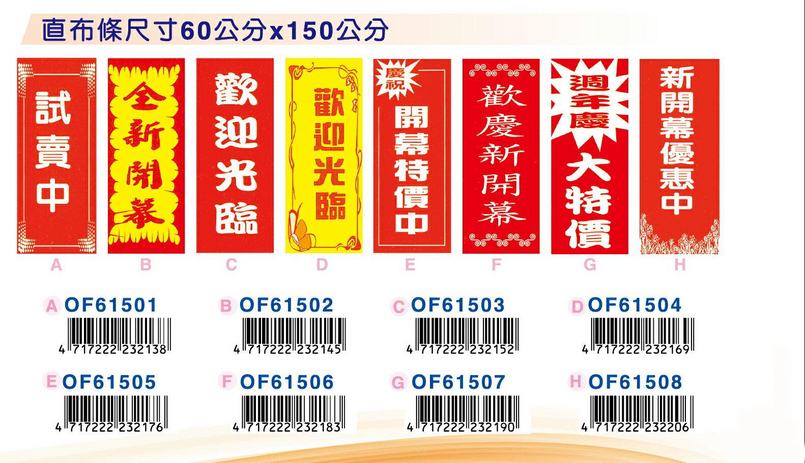 廣告直布條60公分x150公分客製化訂製品