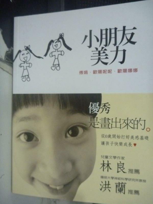 【書寶二手書T7/家庭_ZGN】小朋友美力_傅娟、歐陽妮妮、歐陽娜娜