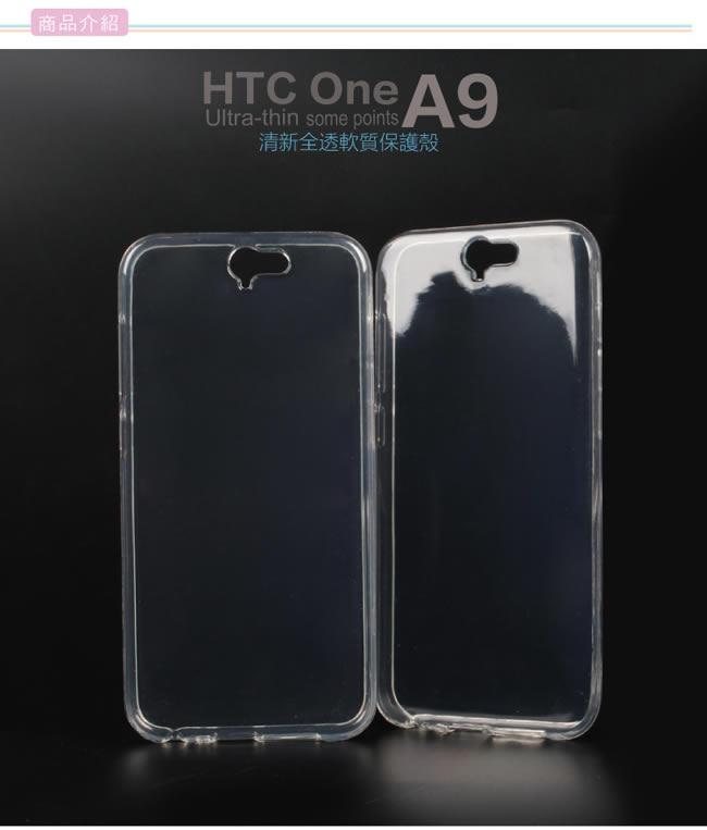 Ultimate~HTC One A9 清新手感全透軟質保護殼 透明殼 軟殼 保護套