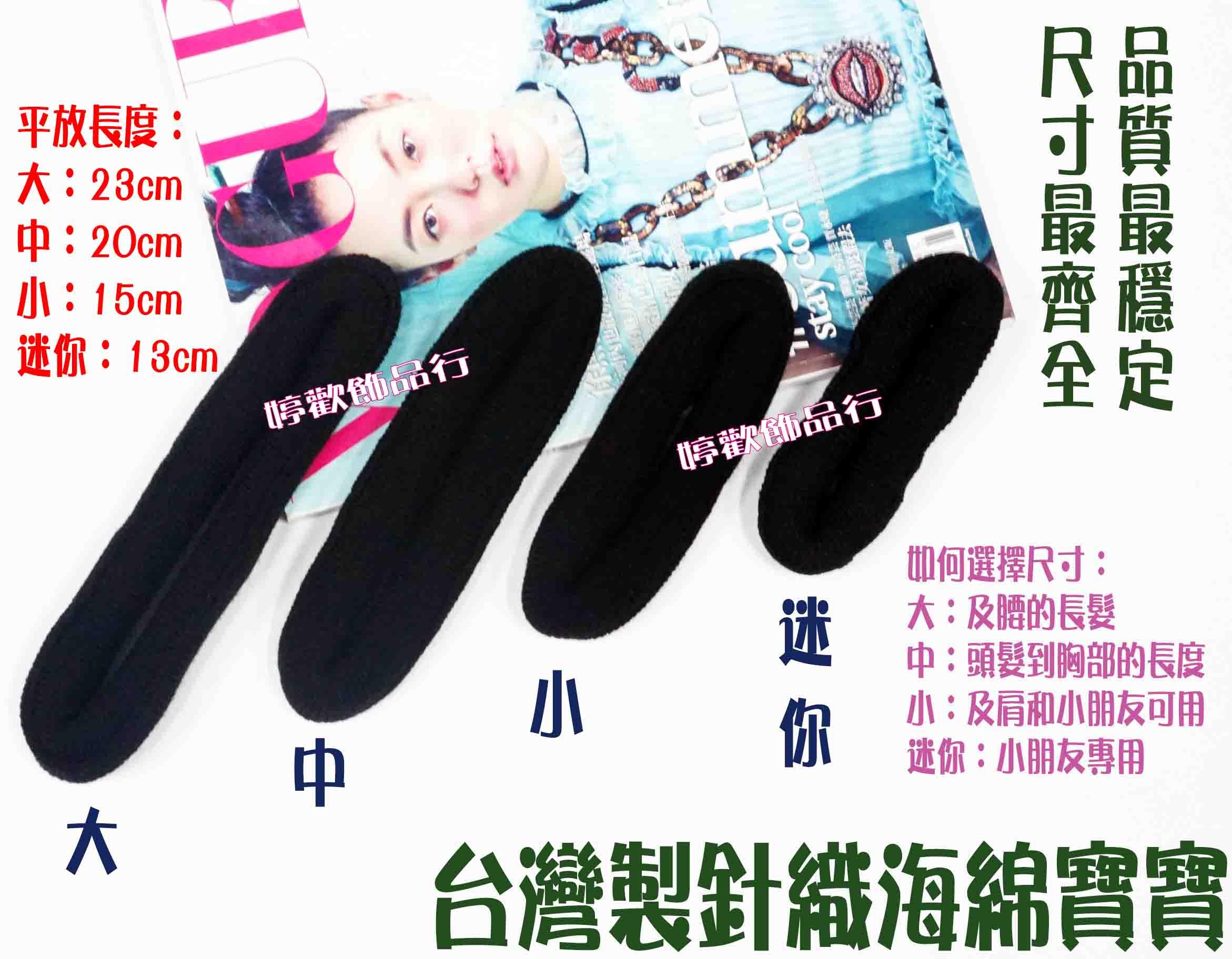 台灣製.丸子頭包頭海綿寶寶編髮器.針織材質