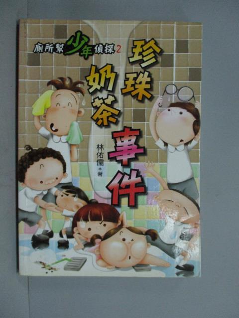 ~書寶 書T9/兒童文學_GRK~廁所幫少年偵探~珍珠奶茶事件_林佑儒