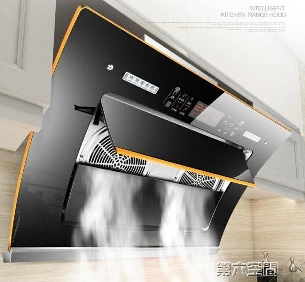 油煙機 電機自動開合清洗家用抽油煙機壁掛式吸油煙機側吸脫排 第六空間 MKS