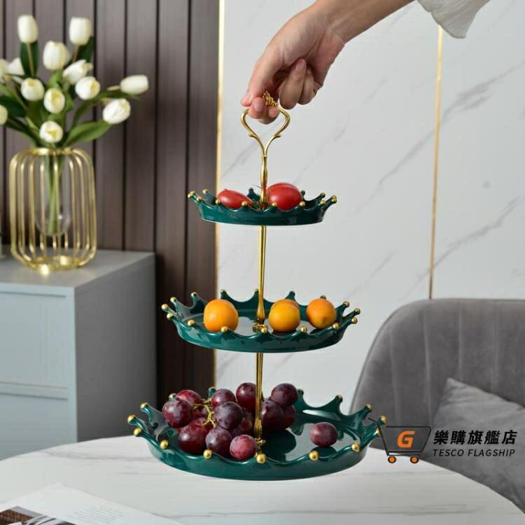 蛋糕架 北歐陶瓷創意水果盤家用客廳下午茶三層甜品台點心架蛋糕盤子輕奢『廚房用品』