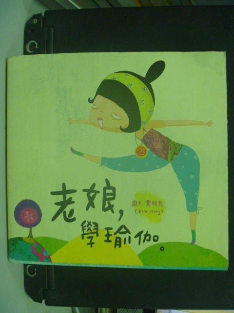【書寶二手書T4/美容_GLU】老娘,學瑜伽_黑眼包