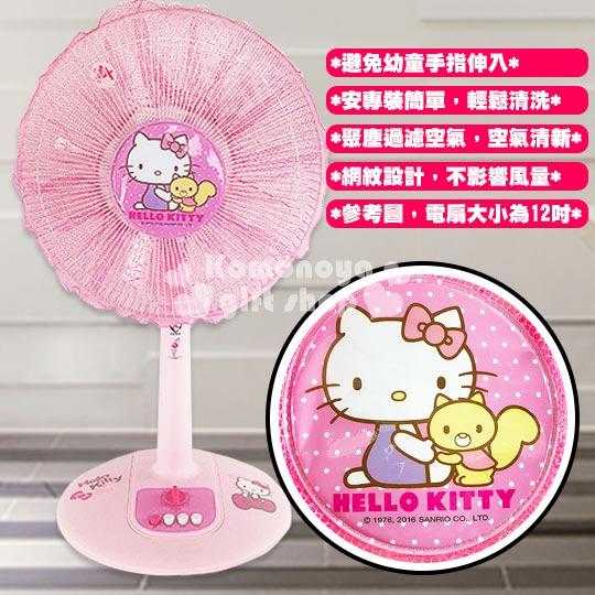 〔小禮堂〕Hello Kitty 風扇防護網《粉.側坐.松鼠.點點》適用13~16吋風扇