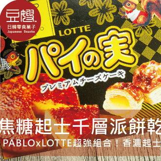 【豆嫂】日本零食 LOTTE 焦糖起士千層派餅乾 ( PABLO監修)