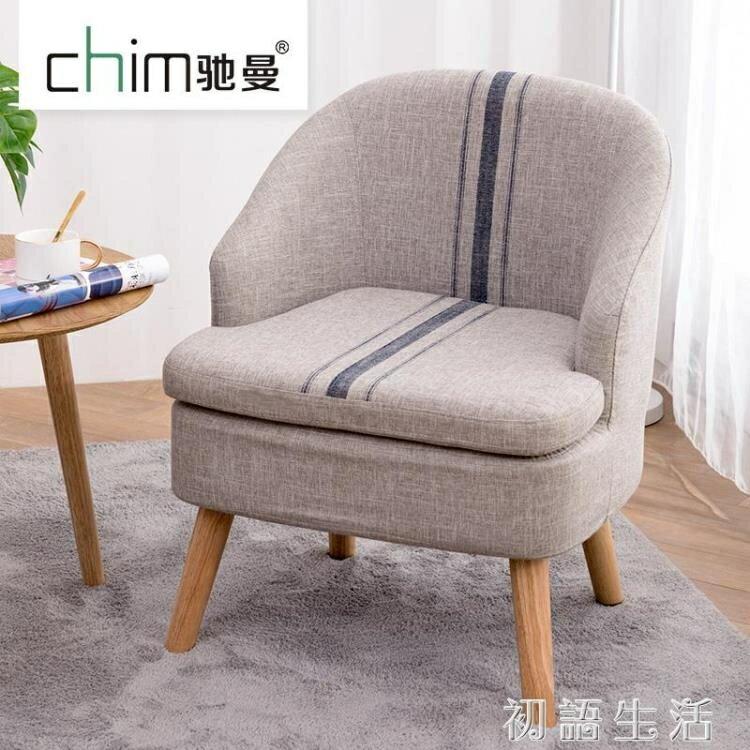 北歐單人沙發小戶型客廳臥室房間宿舍陽台簡易休閒懶人小沙發椅 創意家居