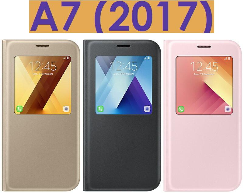 【原廠吊卡盒裝】三星 Samsung Galaxy A7(2017) 原廠視窗透視感應皮套(立架式) 保護套 S VIEW