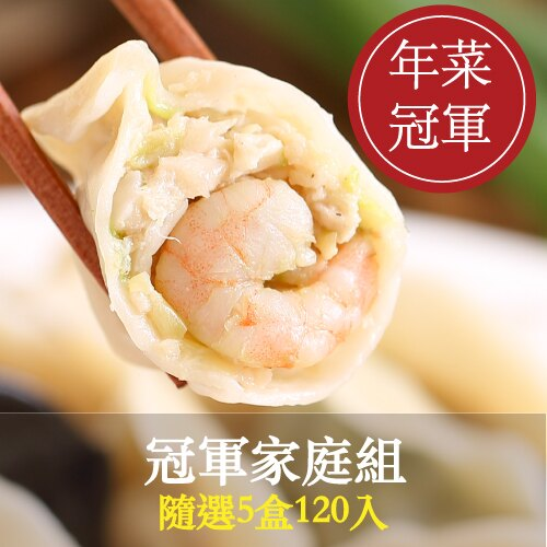 冠軍餃子隨選5種口味120顆