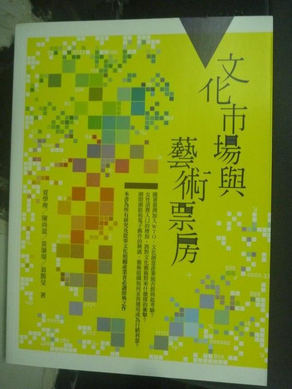 【書寶二手書T5/大學藝術傳播_YFH】文化市場與藝術票房 2/e_原價550_夏學理