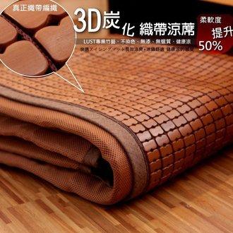 LUST生活寢具【棉繩-3D織帶型 竹炭麻將涼蓆】孟宗竹 -專利竹蓆(升級版)
