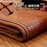 夏日寢具 涼感涼蓆到【LUST】棉繩-3D織帶型  竹炭麻將涼蓆 孟宗竹 -專利竹蓆(升級版)就在東億批發購物網推薦夏日寢具 涼感涼蓆