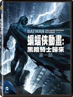 蝙蝠俠動畫:黑暗騎士歸來第一部