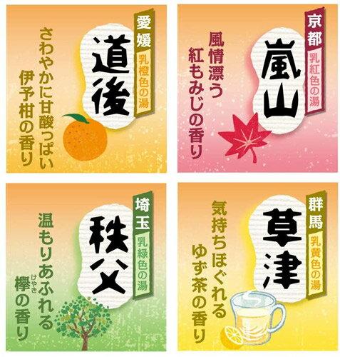 日本 白元 泡湯景點入浴劑 乳濁湯型 12包入~紅葉✿