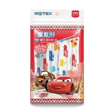 專品藥局 MOTEX 摩戴舒 汽車總動員 鑽石型兒童口罩 3入 【2005243】