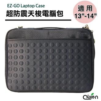 【OBIEN】手提/肩背兩用 13-14吋電腦適用 超防震天梭電腦包 macbook 筆電包 手提包