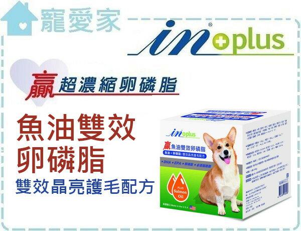 ☆寵愛家☆美國IN-Plus贏超濃縮卵磷脂-魚油雙效卵磷脂,1磅雙效晶亮護毛配方 .
