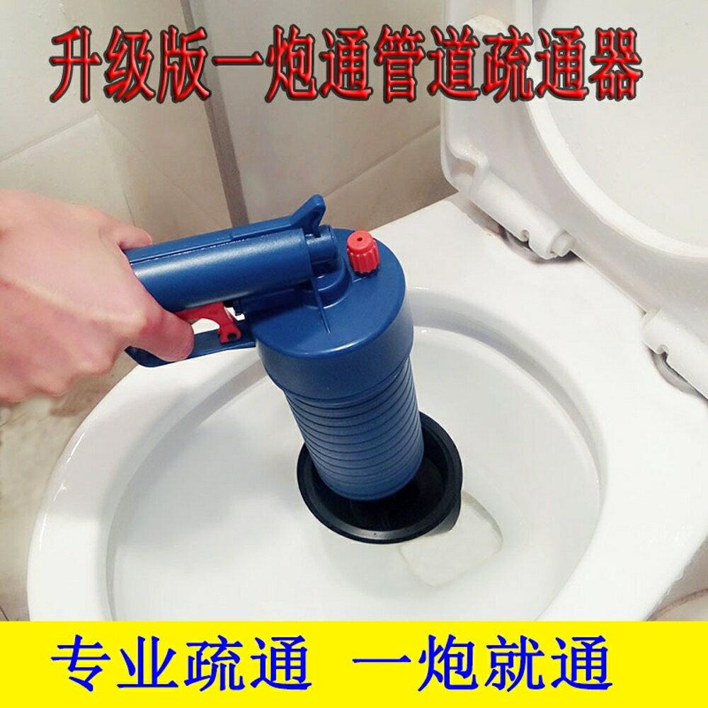 現貨 通下水管道疏通器氣壓式通馬桶廚房地漏堵塞一炮通疏通器工具 電購3C