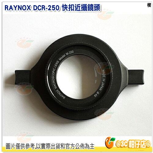 日本 RAYNOX DCR-250 快扣近攝鏡頭 附 52-67mm 轉接環 楔石公司貨 微距鏡 近攝鏡 Macro