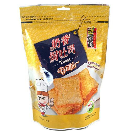 台灣尋味錄 奶香焗吐司 140g/袋