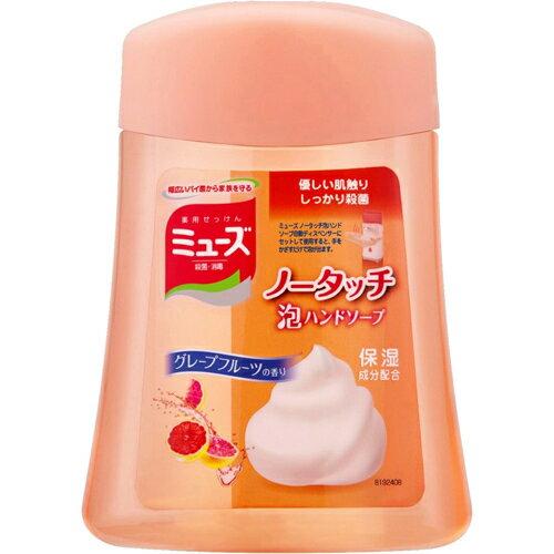 日本 MUSE 自動感應式洗手機 補充液 250ml 葡萄柚 補充罐 *夏日微風*