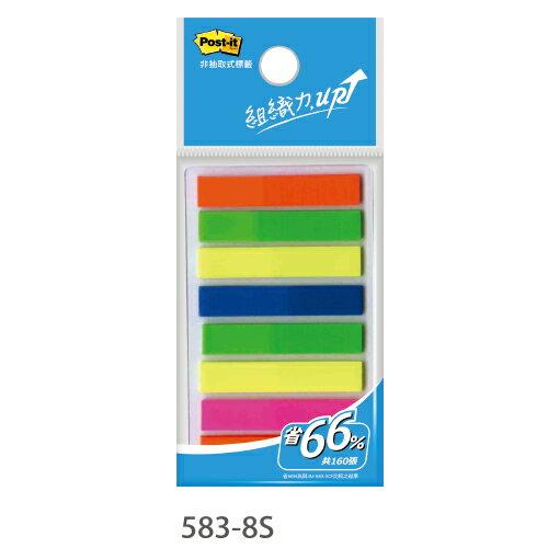 【3M】 583-8s(非抽取式)全彩標籤/可再貼螢光標籤8×44mm