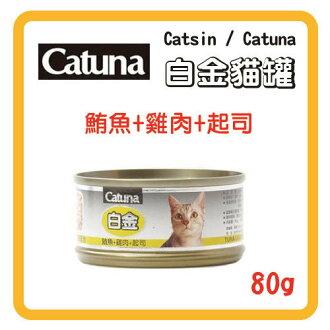 【力奇】Catsin / Catuna 白金 貓罐(鮪魚+雞肉+起司)80g- 24 元 >可超取(C202B04)