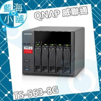 QNAP 威聯通TS-563-8G 5Bay NAS 網路儲存伺服器