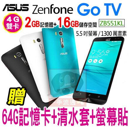 ASUS ZenFone Go TV 贈64G記憶卡+清水套+螢幕貼 ZB551KL 2G/16G 雙卡雙待 智慧型手機