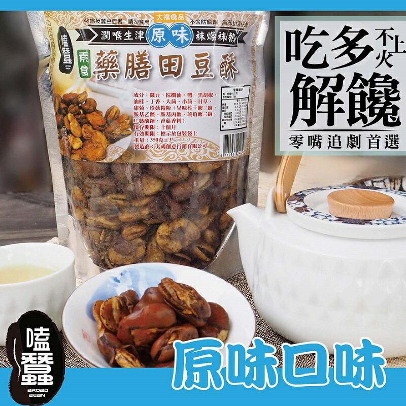 太禓食品-嗑蠶-藥膳蠶豆酥(原味)-素 350g