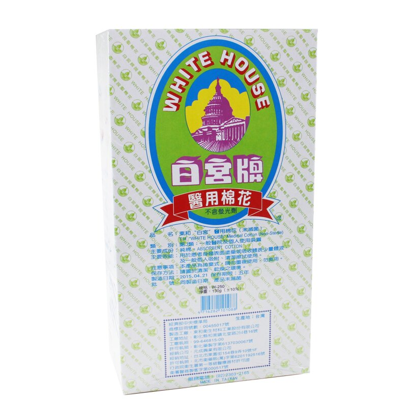 【醫康生活家】白宮醫用棉花(脫脂棉) 130g (盒裝)
