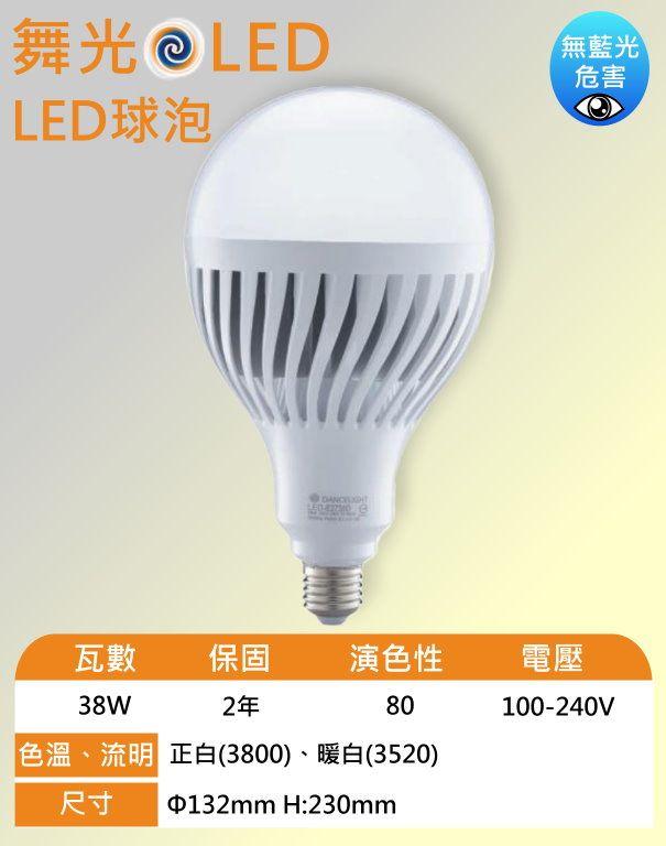 【舞光LED】38W 全電壓燈泡