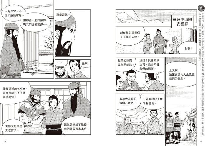 歷史 漫畫 歷史 人物故事 三國 歷史