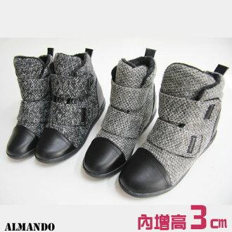 ALMANDO ★絨毛呢內增高高筒休閒短雪靴