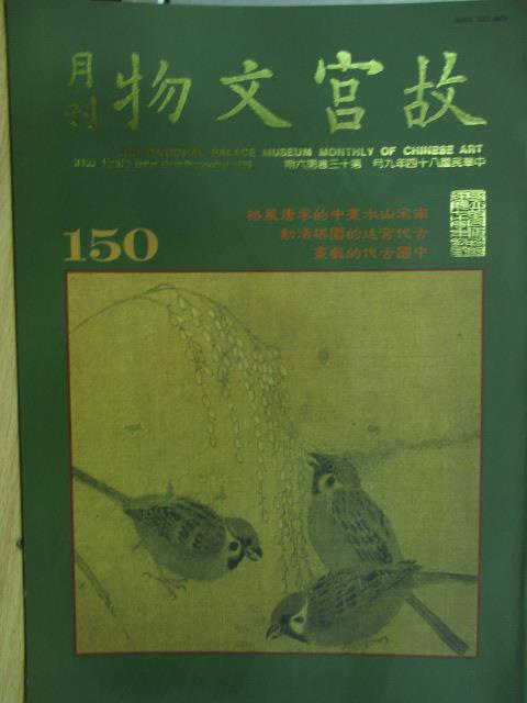 【書寶二手書T7/歷史_WGQ】故宮文物月刊_150期_南宋山水畫中的李唐風格等
