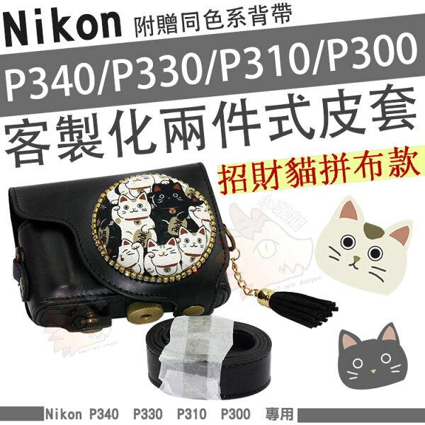 【小咖龍】NikonP340P330P310P300客製化招財貓款招財貓布貼相機皮套兩件式皮套相機包COOLPIX附送背帶貓咪黑色